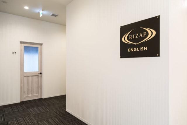 ライザップ英語 銀座店4