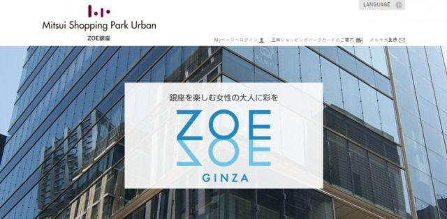 ZOE銀座店