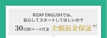 ライザップ英語 返金保証